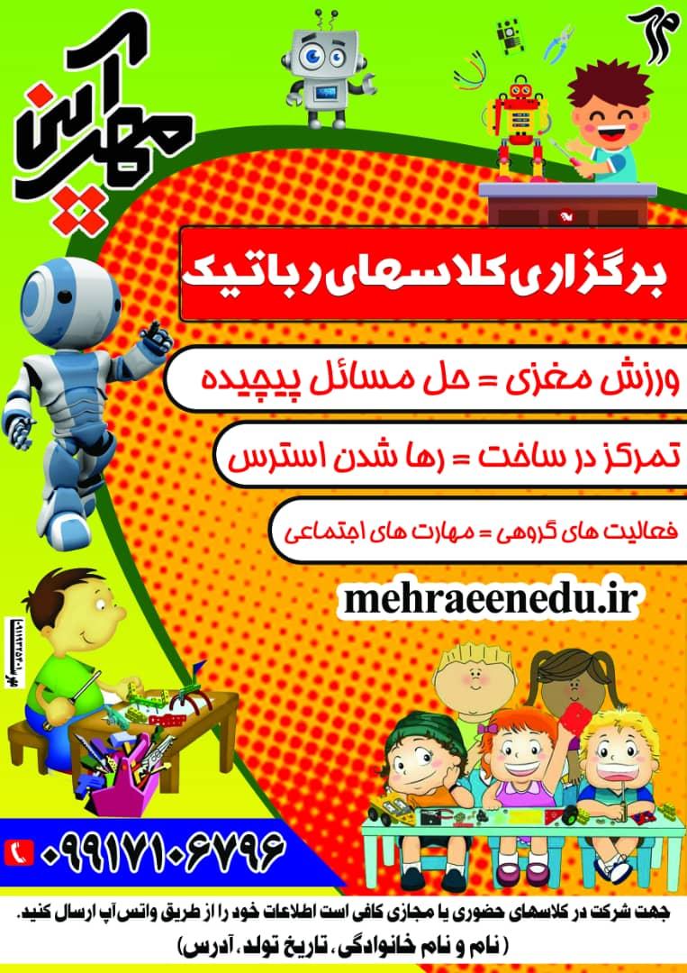 رباتیک - R1